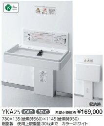 【送料無料】【メーカー直送】TOTO YKA25 ベビーシート 780×135(使用時560)×1145(使用時950) 樹脂製  使用上限重量:30kgまで カラー:ホワイト
