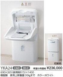 【送料無料】【メーカー直送】TOTO YKA24 ベビーシート 690×265(使用時815)×1400 樹脂製  使用上限重量:30kgまで カラー:ホワイト