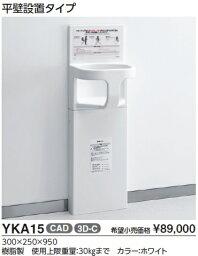 【送料無料】【メーカー直送】TOTO YKA15 ベビーチェア 平壁設置タイプ 300×250×950 樹脂製  使用上限重量:30kgまで カラー:ホワイト