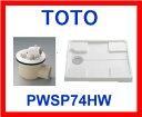 TOTO 洗濯機パン(横引きトラップ)【PWSP74HW】(横引き排水トラップPJ2008NW+PP製洗濯機パンPWP740W)のセット!