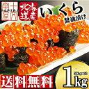 北海道産醤油漬けイクラ 1kg[500g×2パック] いくら/【送料無料】