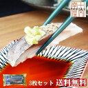 金華さば炙りしめ鯖 特大サイズ3枚セット 送料無料 金華サバ 金華鯖 宮城 石巻 しめ鯖