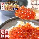 【送料無料】訳アリ天然紅鮭イクラ小粒ちゃんたっぷり1kg(250g×4パック) わけありいくら醤油漬け/訳あり