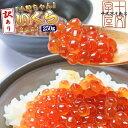 【送料無料】訳アリ天然紅鮭イクラ小粒ちゃん500g(250g×2パック) わけありいくら醤油漬け