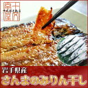 三陸産さんまのみりん干し 二尾入り サンマ/秋刀魚/味醂干し...