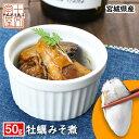 牡蠣味噌煮 50g 1パック 宮城県産 国産 かき カキ おつまみ メール便 送料無料 DM便発送