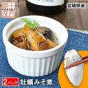 牡蠣味噌煮 50g 2パックセット 宮城県産 国産 かき カキ おつまみ メール便 送料無料 DM便発送
