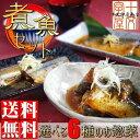 選べる三品☆三陸の煮魚6種 おかずセット ご飯のお供におつまみに 常温 保存OK! さば