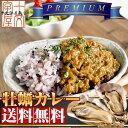 【送料無料】三陸産牡蠣を贅沢に使ったプレミアムキーマカレー 中辛/牡蠣カレー/かき