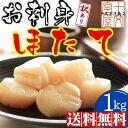 【送料無料】 北海道 オホーツク産 ほたて貝 お刺身用 ホタテ貝柱 たっぷり 1kg【訳あ