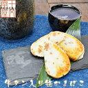 牛たん入りミニ笹かまぼこ 一口サイズ 8個セット メール便送料無料 おつまみ おやつ 宮城