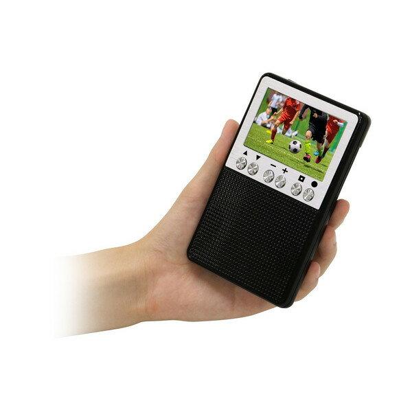 ポケットテレビ&ラジオ - テレビも見られるポケットラジオ テレビ付きラジオ