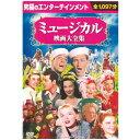 ミュージカル映画大全集DVD 10枚組