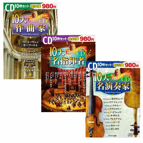 珠玉のクラシックCD30枚セット