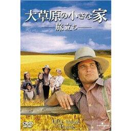 大草原の小さな家〜旅立ち