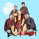 水戸黄門 第八部 DVD-BOX全8枚組