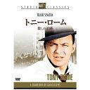 CD, DVD, 樂器 - トニー・ローム殺しの追跡 DVD