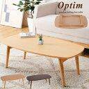 【送料無料】 折りたたみテーブル Optiom (テーブル