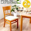 ダイニングチェア 2脚セット LAVENDER(木製 クッション おしゃれ イス 椅子 天然木 ダイニング セット 北欧 食卓椅子)ギフト 送料無料