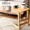 【送料無料】棚付き サイドテーブル オルガ (サイド