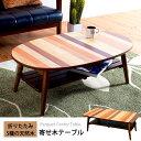 【送料無料】 折りたたみローテーブル 棚付き 天然木