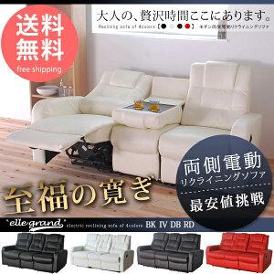 ポイント リクライニング ソファー