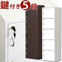 【送料無料】 5段鍵付収納ボックス(本棚 書棚 収納 シェルフ 棚 ラック 収納ボックス) 送料込み 北欧ギフト 05P03Dec16