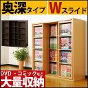 【送料無料】スライド本棚DVD収納書棚ブラウン奥深タイプ(本棚 スライド 書棚 収納 シェルフ 棚 ラック 収納ボックス DVDラック) 送料込み 父の日 ギフト10P09Jul16