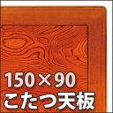 こたつ天板 ケヤキ 150×90 長方形 (こたつ 天板 幅150cm ケヤキ突板 こたつ板 ケヤキ天板 テーブル板 天板のみ) 送料込み 北欧ギフト 05P0...