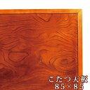 【送料無料】【国産 日本製】こたつ天板 両面 ケヤキ 85×85 正方形 (こたつ 天板 幅85cm ケヤキ突板 こたつ板 ケヤキ天板 テーブル板 天板のみ) 送料込み 北欧 訳あり セール おしゃれ 父の日 ギフト