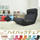 【送料無料】日本製 リクライニング ハイバックチェア