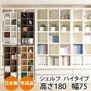 【送料無料】【国産 日本製】【完成品】シェルフ ハイタイプ 高さ180 幅75(本棚 書棚 棚厚 オープンシェルフ ラック CD DVD 木製) 北欧ギフト 05P03Dec16