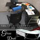 ブラックガラス パソコンデスク(PCデスク ワークデス