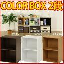 棚可動式 カラーBOX2段!(カラーボックス おもちゃ 収納 本棚 書棚 収納 シェルフ 棚 ラック 収納ボックス) 送料込み 北欧ギフト 05P03Dec16