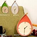 日本製雫型掛け時計 TEARS CLOCK W(時計 リビング雑貨 天然木 日本製 モダン) 送料込み おしゃれ 北欧 訳あり ギフト 送料無料