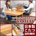 こたつ 家具調こたつ 日本製 カジュアルこたつ 90 正