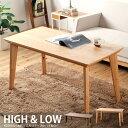 【送料無料】【国産】2WAYこたつテーブル 【HIGH&LOW】 120×60cm (こたつ 炬燵 暖房