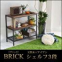 【送料無料】BRICK(ブラック) シェルフ3段(リビング収納 本棚 ラック 棚 オイル仕上げ アイアン 天然木 ヴィンテージ アンティーク) 送料込み 北欧ギフト 05P03Dec16