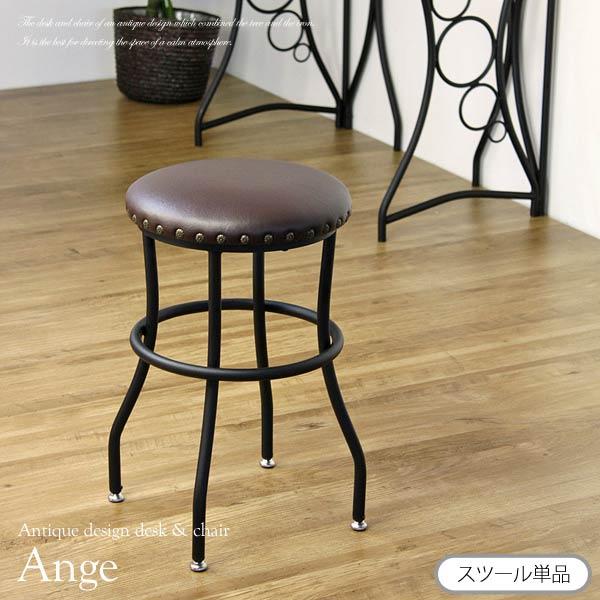 アンティーク調 アイアンスツール Ange【アンジェ】(椅子 イス いす チェア) 送料込み 北欧 敬老の日 おしゃれ ギフト