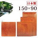 【送料無料】日本製 片面 こたつ板 150×90 (コタツ天板 和風 こたつ 天板 板 こたつテーブル 天板 炬燵天板 火燵天板) ギフト