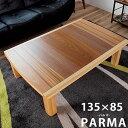 ポイント テーブル
