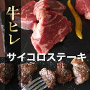 数量限定価格 牛ヒレサイコロ 焼肉 500g【02P03Dec16】