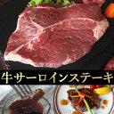 業務用 牛サーロインステーキ約150g【02P03Dec16】