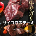 牛サガリ一口ステーキ サイコロステーキ 300g【02P03Dec16】