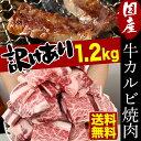 送料無料 訳あり 九州産牛カルビ焼肉 1.2kg 600g×2袋 スライス厚6.0mm