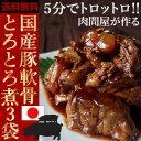 送料無料 国産豚軟骨とろとろ煮3食セット 200gパック×3食【02P03Dec16】