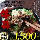 送料無料 国産牛丼の具 140gパック×3食【19-23】3セットで1セットおまけ!