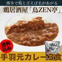 送料込み 博多・鳥ZEN亭 手羽元カレー...