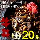送料無料 国産牛丼の具 140gパック×...