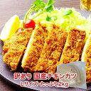 【訳あり】国産チキンカツ【L】サイズ たっぷり約2kg